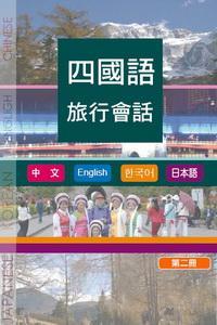 四國語旅行會話 [有聲書]. 2