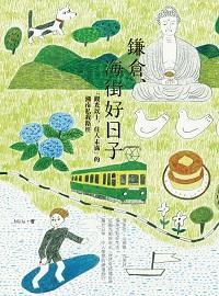湘南、鎌倉海街好日子:「觀光以上、住入未滿」的湘南私我路徑