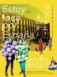 快樂至上, 西班牙!:Ole!美食、節慶、藝術、建築、人情味, 帶你全面上癮