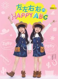 左左右右的Happy ABC