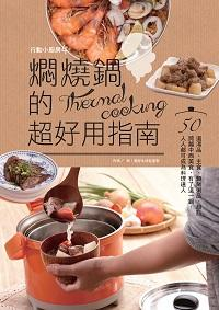 行動小廚房. 4, 燜燒鍋的超好用指南