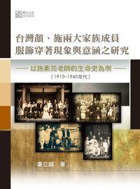 台灣莀.施兩大家族成員服飾穿著現象與意涵之研究:以施素筠老師的生命史為例(1910-1960年代)