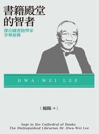 書籍殿堂的智者:傑出圖書館學家李華偉傳:The distinguished librarian Dr. Hwa-Wei Lee
