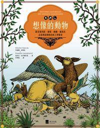 想像的動物:跟著獨角獸、獅鷲、麒麟、魔羯魚,走進傳說動物的紙上博覽會