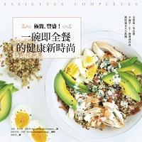 極簡,豐盛!:一碗即全餐的健康新時尚