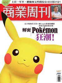 商業周刊 2016/07/25 [第1497期]:解密 Pokémon狂潮!