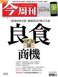 今周刊 2016/07/25 [第1022期]:良食商機