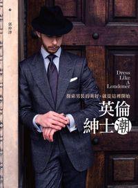 英倫紳士潮:探索男裝的美好,就從這裡開始