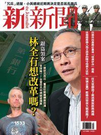 新新聞 2016/07/21 [第1533期]:林全有想改革嗎?