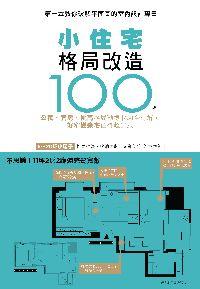 小住宅格局改造100例:公寓.套房.挑高格局動線收納全有解,好窄變豪宅住得超舒服
