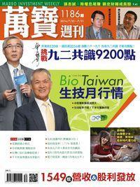 萬寶週刊 2016/07/25 [第1186期]:Bio Taiwan 生技月行情