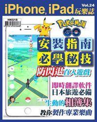 iPhone, iPad玩樂誌 [第24期]:Pokemon go 安裝指南 必學秘技