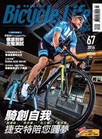 單車身活 [第67期]:騎創自我