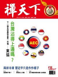 禪天下 [第136期]:台灣沾得上邊嗎?
