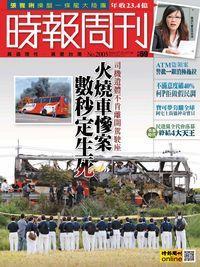 時報周刊 2016/07/22 [第2005期]:火燒車慘案 數秒定生死