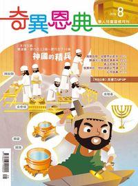 奇異恩典 [2016年08月號]:華人兒童靈修月刊:神國的精兵