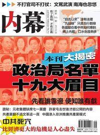 內幕 [總第55期]:政治局名單 十九大眉目