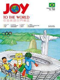 Joy to the World佳音英語世界雜誌 [第200期] [有聲書]:巴西