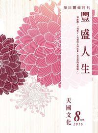 豐盛人生 [2016年08月號]:每日靈修月刊:天國文化
