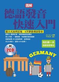 德語發音快速入門 [有聲書]:圖文式自然記憶, 6天學會德語發音