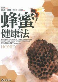 蜂蜜健康法