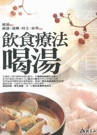 飲食療法:喝湯