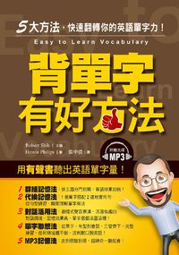 背單字有好方法 [有聲書]:5大方法, 快速翻轉你的英語單字力