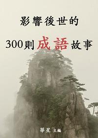 影響後世的300則成語故事