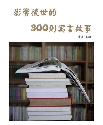 影響後世的300則寓言故事