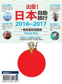 出發!日本自助旅行:一看就懂旅遊圖解Step by Step. 2016-2017