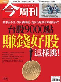 今周刊 2016/08/01 [第1023期]:台股9000點 賺錢好股這樣挑!