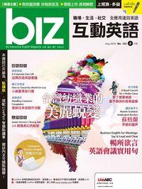 biz互動英語 [第152期] [有聲書]:台灣紡織業的美麗蛻變