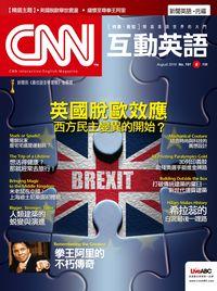 CNN互動英語 [第191期] [有聲書]:英國脫歐效應