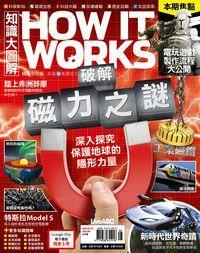 How it works知識大圖解 [2016年8月號] [ISSUE 23]:破解磁力之謎