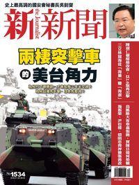 新新聞 2016/07/28 [第1534期]:兩棲突擊車的美台角力