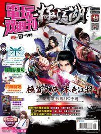 電玩双週刊 2016/07/28 [第193期]:極質武俠 本色江湖