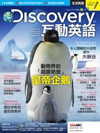 Discovery 互動英語 [第8期][有聲書]:皇帝企鵝