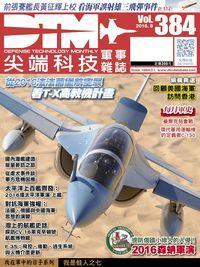尖端科技軍事雜誌 [第384期]:從2016法法茵堡航空展 看T-X高教機計畫