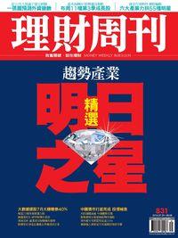 理財周刊 2016/07/29 [第831期]:精選明日之星