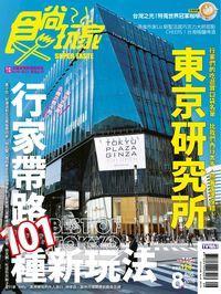 食尚玩家 [第346期]:東京研究所