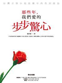 那些年,我們愛的步步驚心:台灣言情小說浪潮中的性別政治