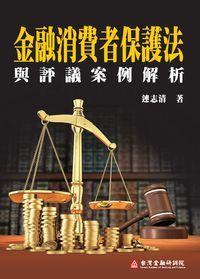 金融消費者保護法與評議案例解析
