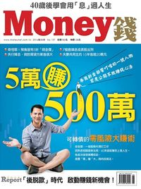 Money錢 [第107期]:5萬賺500萬