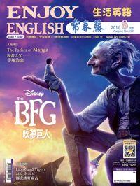 常春藤生活英語雜誌 [第159期] [有聲書]:吹夢巨人