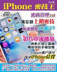 iPhone 密技王 [第9期]:密碼管理工具