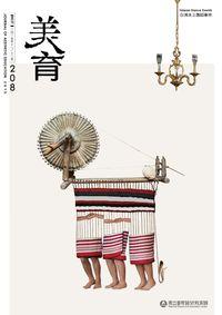 美育 [第208期]:台灣本土舞蹈事件
