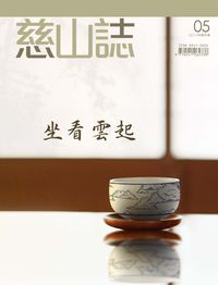慈山誌 [Issue 05]:坐看雲起