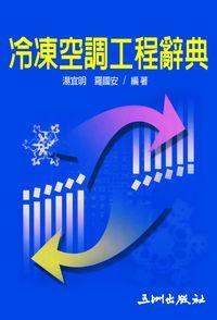 冷凍空調工程辭典