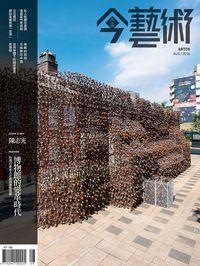 典藏今藝術 [第287期]:博物館的變革時代