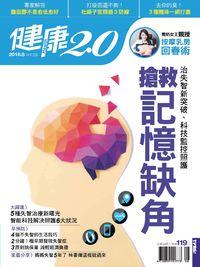 健康兩點靈 [第59期]:搶救記憶缺角